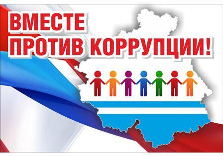 Вместе против коррупции эссе 5243